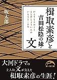 楫取素彦と吉田松陰の妹・文 (新人物文庫)