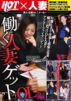 働く人妻ゲット OL編 [DVD]