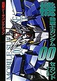 機動戦士ガンダム00セカンドシーズン (DENGEKI HOBBY BOOKS―電撃データコレクション)