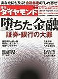 週刊 ダイヤモンド 2012年 9/8号 [雑誌]