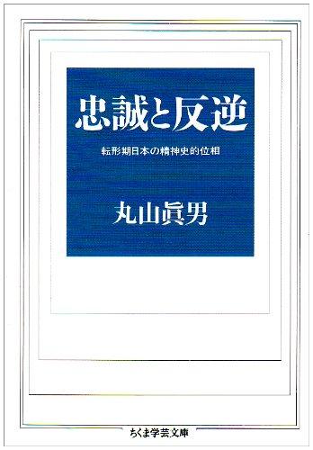 忠誠と反逆―転形期日本の精神史的位相 (ちくま学芸文庫)