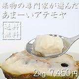 果物の専門家が選んだあまーいアテモヤ 2kg ランキングお取り寄せ