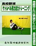 高校野球ケトルベル馬力走力トレーニング(DVD)