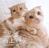 『耳折れ兄弟』主題歌「雨上がり」スペシャル・マキシシングル
