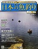 週刊 日本の魚釣り 2012年 10/3号 [分冊百科]