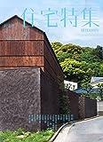 サムネイル:book『住宅特集 2015年7月号』