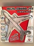 エアプレーングッズ リアルサウンドジェット JAL・MT387