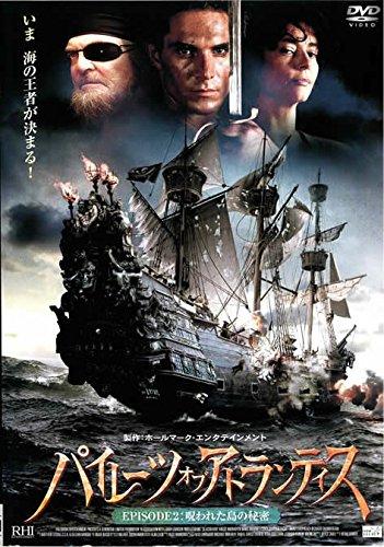 パイレーツ・オブ・アトランティス EPISODE 2:呪われた島の秘密