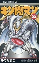 キン肉マン 55 (ジャンプコミックス)