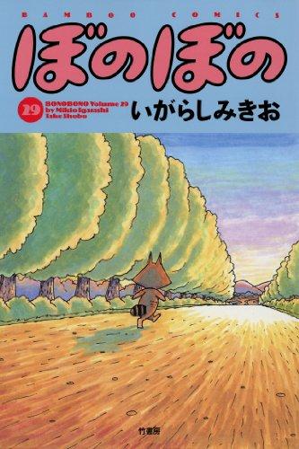 ぼのぼの(29) (バンブーコミックス 4コマセレクション)