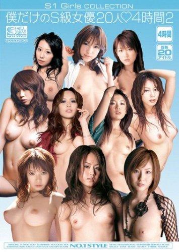 S1 Girls COLLECTION 僕だけのS級女優20人4時間2