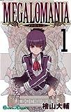 メガロマニア 1 (ガンガンコミックス)