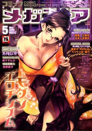 [コアマガジン] COMIC MEGA STORE  コミック メガストア