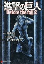 進撃の巨人 Before the fall2 (講談社ラノベ文庫)