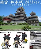 1/200 Castle Collection 国宝 松本城~くのいち縄手セット~