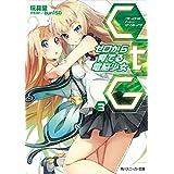 CtG ─ゼロから育てる電脳少女─ 3<CtG ─ゼロから育てる電脳少女─> (角川スニーカー文庫)