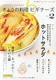 NHK きょうの料理ビギナーズ 2014年 02月号 [雑誌]