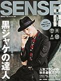 SENSE (センス) 2013年 9月号