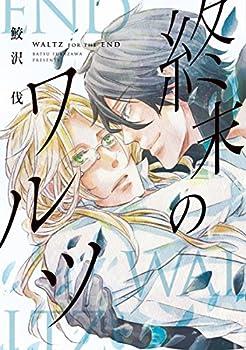 終末のワルツ (ディアプラス・コミックス)