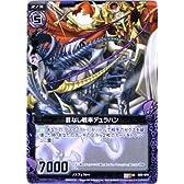 【Z/X ゼクス】[ 首なし戦車デュラハン ]( UC ) b03-070 《五帝竜降臨》 カード