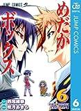 めだかボックス 6 (ジャンプコミックスDIGITAL)