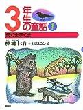 3年生の童話〈1〉母ぐま子ぐま (椋鳩十学年別童話)