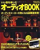 いい音を楽しむオーディオBOOK (SEIBIDO MOOK)