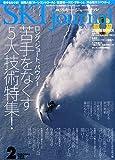 スキージャーナル 2015年 02 月号 [雑誌]