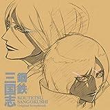 鋼鉄三国志 オリジナルサウンドトラック