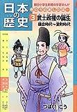 日本の歴史 きのうのあしたは……第3巻 武士政権の誕生 鎌倉時代~室町時代 (朝日小学生新聞の学習まんが)