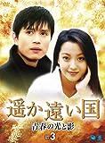 遥か遠い国-青春の光と影- DVD-BOX 3[DVD]