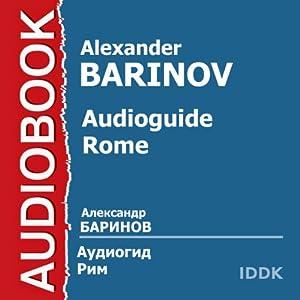 Audioguide - Rome [Russian Edition] | [Alexander Barinov]
