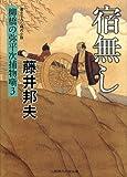 宿無し 柳橋の弥平次捕物噺3 (二見時代小説文庫)