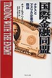 国際金融同盟―ナチスとアメリカ企業の陰謀