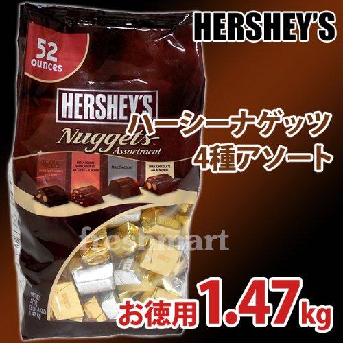 Hershey(ハーシー) ナゲットアソート お買い得1.47kg