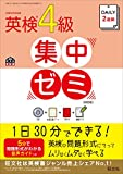 【CD付】DAILY2週間 英検4級集中ゼミ 四訂版 (旺文社英検書)