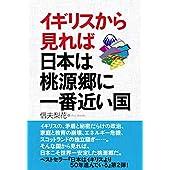 イギリスから見れば日本は桃源郷に一番近い国