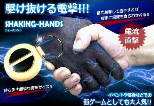 電撃シェークハンド 指に装着して握手すれば電流直撃!! パーティーグッズ ゲーム 雑貨 宴会 罰ゲーム MI-SHAKING