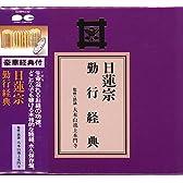 宗紋付きお経シリーズ 日蓮宗 勤行経典(経典付き)