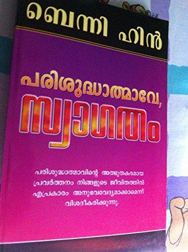 My libs d494ebook pdf download parishudhathmaave swaagatham parishudhathmaave swaagatham welcome holy spirit in malayalam language by benny hinn fandeluxe Choice Image