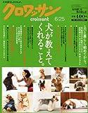 クロワッサン 2011年 6/25号 [雑誌]
