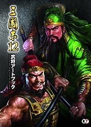 三國志12 武将アートブック