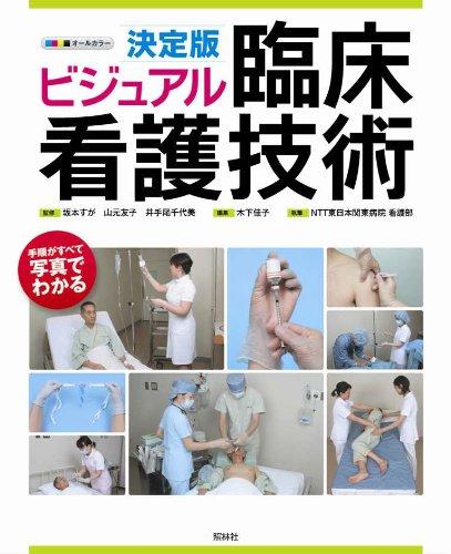 ビジュアル臨床看護技術