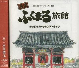 浅草ふくまる旅館 オリジナル・サウンドトラック