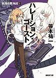 ハレーション・ゴースト: 妖精作戦 PARTII (創元SF文庫)