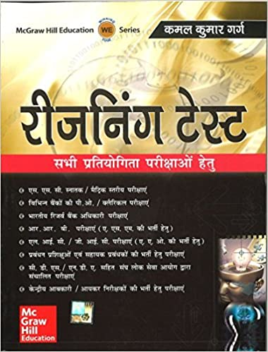 Reasoning Test : Sabhi Pratiyogika Parikshao Hetu (Hindi) price comparison at Flipkart, Amazon, Crossword, Uread, Bookadda, Landmark, Homeshop18