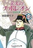 栄光のナポレオン―エロイカ (12) (中公文庫―コミック版)