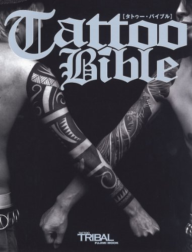 Tattoo Bible タトゥーバイブル