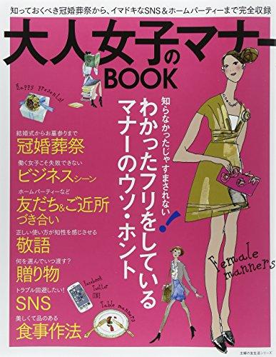 大人女子のマナ-BOOK ―知っておくべき冠婚葬祭から、イマドキなSNS&ホームパーティまで完全収録 (主婦の友生活シリーズ)
