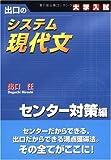 出口のシステム現代文―大学入試 (センター対策編)